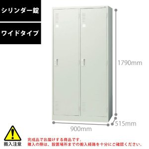 【LKシリーズ】 2人用ロッカー(ワイドタイプ/シリンダー錠) LK-23S W900×D515×H1790mm|ecofit