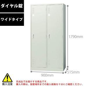 【LKシリーズ】 2人用ロッカー(ワイドタイプ/ダイヤル錠) LK-23D W900×D515×H1790mm|ecofit