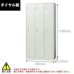 【LKシリーズ】 3人用ロッカー(ダイヤル錠) LK-32D W900×D515×H1790mm|ecofit