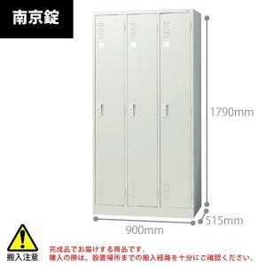 【LKシリーズ】 3人用ロッカー(南京錠) LK-32N W900×D515×H1790mm|ecofit