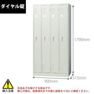 【LKシリーズ】 4人用ロッカー(ダイヤル錠) LK-42D W900×D515×H1790mm|ecofit