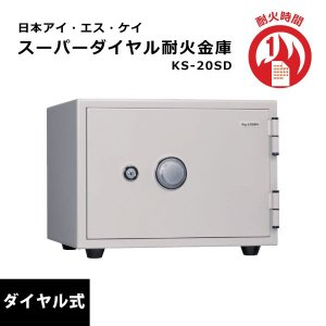 スーパーダイヤル耐火金庫 KS-20SD W480×D430×H368mm ecofit
