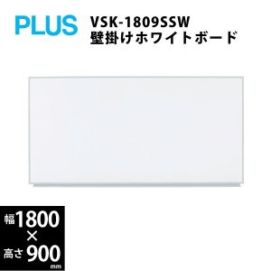 壁掛け無地ホワイトボード(横型・暗線無) VSK-1809SSW W1800×D67×H900mm|ecofit