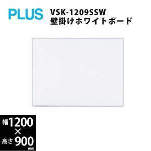 壁掛け無地ホワイトボード(横型・暗線無) VSK-1209SSW W1200×D67×H900mm|ecofit