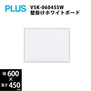 壁掛け無地ホワイトボード(横型・暗線無) VSK-0604SSW W600×D65×H450mm|ecofit