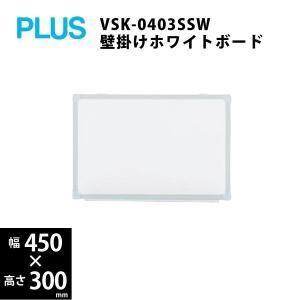 壁掛け無地ホワイトボード(横型・暗線無) VSK-0403SSW W450×D65×H300mm|ecofit