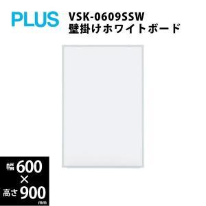 壁掛け無地ホワイトボード(縦型・暗線無) VSK-0609SSW W600×D65×H900mm|ecofit