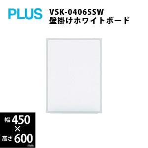 壁掛け無地ホワイトボード(縦型・暗線無) VSK-0406SSW W450×D65×H600mm|ecofit