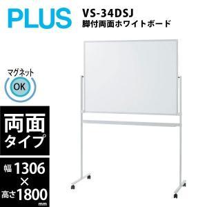 脚付両面ホワイトボード VS-34DSJ W1306×D562×H1800mm ecofit