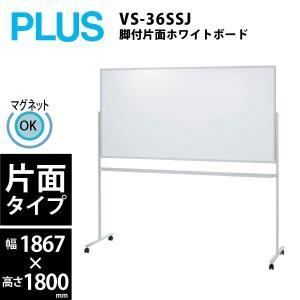 脚付両面ホワイトボード VS-36SSJ W1867×D562×H1800mm ecofit