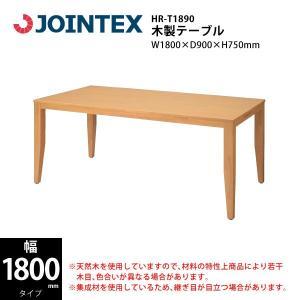 木製テーブル HR-T1890 W1800×D900×H750mm ecofit