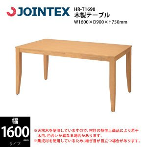 木製テーブル HR-T1690 W1600×D900×H750mm ecofit