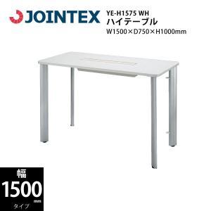 ハイテーブル YE-H1575 WH W1500×D750×H1000mm|ecofit