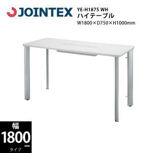 ハイテーブル YE-H1875 WH W1800×D750×H1000mm|ecofit