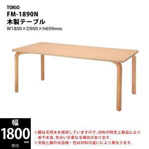 木製テーブル FM-1890N W1800×D900×H699mm ecofit