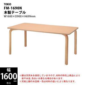 木製テーブル FM-1690N W1600×D900×H699mm ecofit