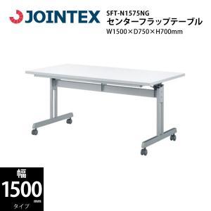 センターフラップテーブル SFT-N1575NG W1500×D750×H700mm|ecofit