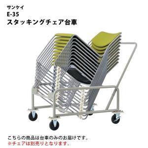 【CM270シリーズ】 スタッキングチェア台車 E-35