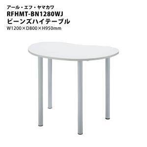 ビーンズハイテーブル RFHMT-BN1280WJ W1200×D800×H950mm|ecofit