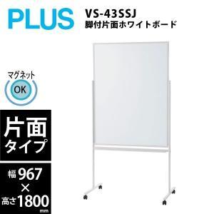 脚付片面ホワイトボード VS-43SSJ W967×D562×H1800mm ecofit