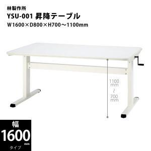 昇降テーブル YSU-001 W1600×D800×H700〜1100mm ecofit