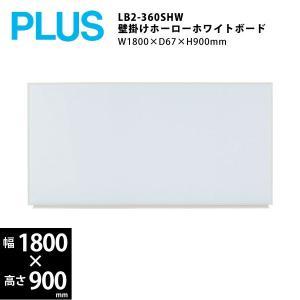壁掛け無地ホワイトボード(暗線無・ホーロータイプ) LB2-360SHW W1800×D67×H900mm|ecofit