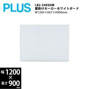 壁掛け無地ホワイトボード(暗線無・ホーロータイプ) LB2-340SHW W1200×D67×H900mm|ecofit