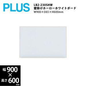 壁掛け無地ホワイトボード(暗線無・ホーロータイプ) LB2-230SHW W900×D67×H600mm|ecofit