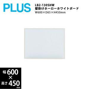 壁掛け無地ホワイトボード(暗線無・ホーロータイプ) LB2-130SHW W600×D67×H450mm|ecofit