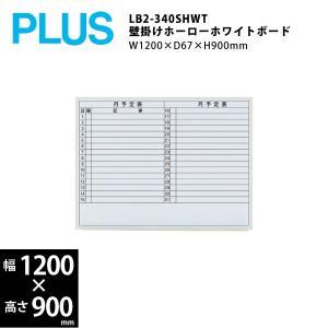 壁掛けホワイトボード(月予定・ホーロータイプ) LB2-340SHWT W1200×D67×H900mm|ecofit