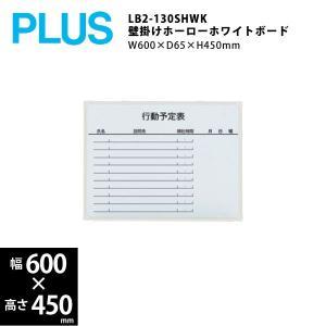 壁掛けホワイトボード(行先予定・ホーロータイプ) LB2-130SHWK W600×D67×H450mm|ecofit