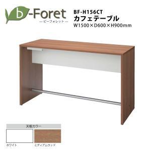 【ビーフォレット】 カフェテーブル BF-H156CT W1500×D600×H900mm ecofit