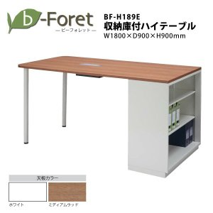 【ビーフォレット】 収納庫付ハイテーブル BF-H189E W1800×D900×H900mm ecofit