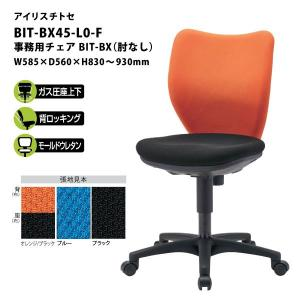 事務用チェア BIT-BX(肘なし) BIT-BX45-L0-F W585×D560×H830〜930mm|ecofit