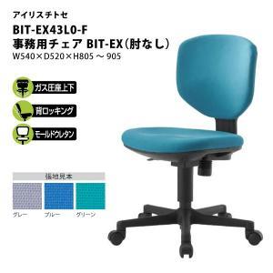 事務用チェア(肘なし) BIT-EX BIT-EX43L0-F W540×D520×H805〜905mm|ecofit