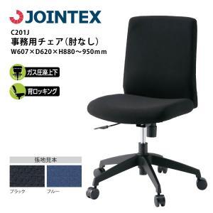 事務用チェア(肘なし) C201J W607×D620×H880〜950mm|ecofit