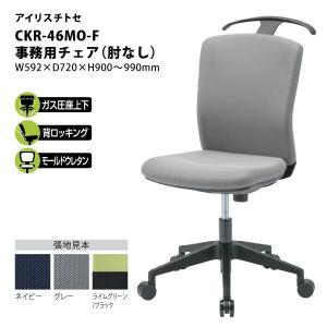事務用チェア(肘なし) CKR-46MO-F W592×D720×H900〜990mm|ecofit