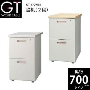 【GTシリーズ/奥行700mm】 脇机(2段) GT-472WTR W410×D700×H700mm