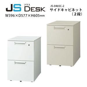 【JSシリーズ】 サイドキャビネット(2段) JS-046SC-2 W396×D577×H605mm|ecofit