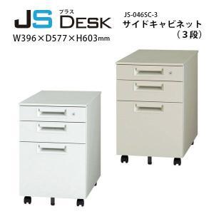 【JSシリーズ】 サイドキャビネット(3段) JS-046SC-3 W396×D577×H603mm|ecofit