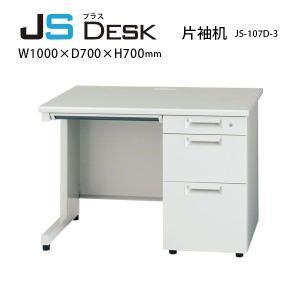 【JSシリーズ/W1000mm】 片袖机 JS-107D-3 W1000×D700×H700mm|ecofit