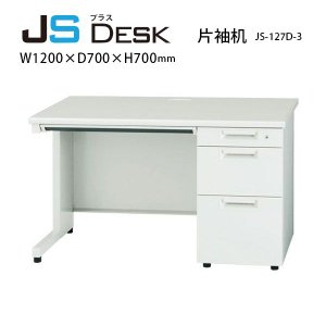 【JSシリーズ/W1200mm】 片袖机 JS-127D-3 W1200×D700×H700mm|ecofit
