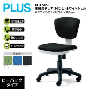 【ZCIIシリーズ】 事務用チェア(肘なし) ローバック ホワイトシェル KC-C50SL W575×D625×H795〜905mm|ecofit