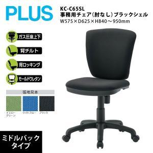 【ZCIIシリーズ】 事務用チェア(肘なし) ミドルバック ブラックシェル KC-C65SL W575×D625×H840〜950mm|ecofit