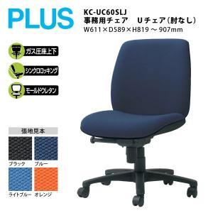 事務用チェア Uチェア(肘なし/ローバックタイプ) KC-UC60SLJ W611×D589×H819〜907mm|ecofit