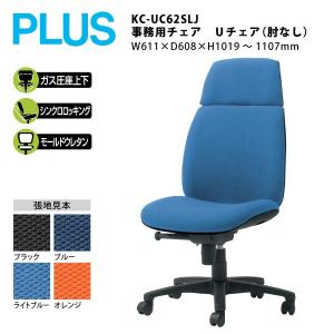 事務用チェア Uチェア(肘なし/ハイバックタイプ) KC-UC62SLJ W611×D608×H1019〜1107mm|ecofit