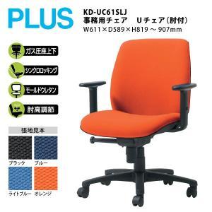 事務用チェア Uチェア(肘付/ローバックタイプ) KD-UC61SLJ W611×D589×H819〜907mm|ecofit