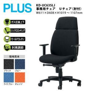 事務用チェア Uチェア(肘付/ハイバックタイプ) KD-UC63SLJ W611×D608×H1019〜1107mm|ecofit