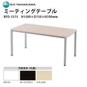 ミーティングテーブル RFD-1575 W1500×D750×H700mm|ecofit