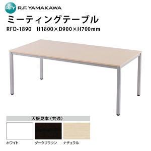 ミーティングテーブル RFD-1890 W1800×D900×H700mm|ecofit